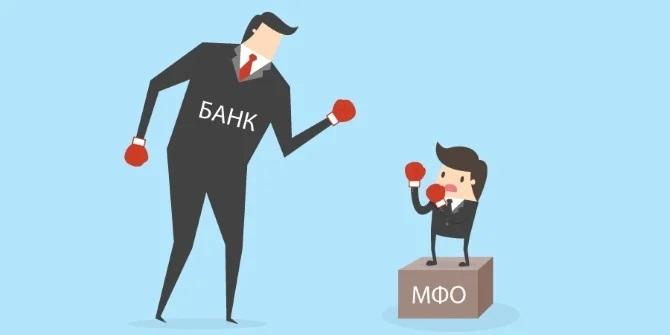 Займы против кредитов: что выбрать?