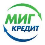 Срочный займ Миг Кредит