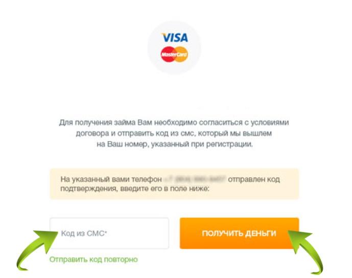 Все займы онлайн полный список без предоплаты