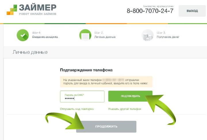 займер.ру телефон